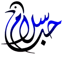 The Dove was designed by Arab artist Mamoun Sakkal in response to the tragedy at the World Trade Center to honor the victims and encourage efforts for peace, tolerance and understanding.  It is fashioned from the Arab words